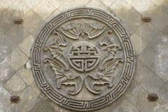 Brick carved Chinese characters fu shou. Brick carved Chinese characters `fu shou`, means felicity and longevity royalty free stock images