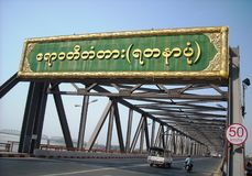 A bridge in burma stock photo