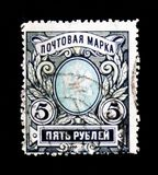 Briefmarke des russischen Reiches mit dem Wappen, circa 1911 Lizenzfreie Stockfotos