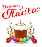 Bright Easter russian lettering text for greeting card. Orthodox Easter holiday symbols of cake, willow, eggs, flowers, candle. Bright Easter lettering text for Royalty Free Stock Photo