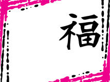 Bright Kanji Background. A background with a japanese kanji and a colorful abstract border Royalty Free Stock Image