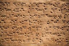 British Museum Alivio del palacio de Assurbanipal en Nínive, Assyria de la caza Fotos de archivo