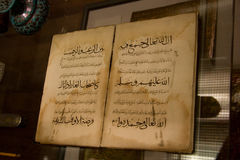 British Museum sztuki Islamska wystawa Zdjęcia Royalty Free