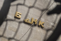 Broken Bank sign (Russian letters). Broken sign of bank organisation in Moscow, Russia Stock Image