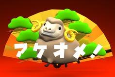 Brown-Schafe und goldener Fan mit japanischem Gruß Lizenzfreie Stockbilder