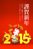 Brown Sheep And Full‐House Bonus, 2015, Greeting On Red. 3D render illustration For The Year Of The Sheep,2015 Royalty Free Stock Image