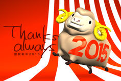 2015 Brown Sheep, Greeting On Striped Pattern. 3D render illustration For The Year Of The Sheep,2015 In Japan. For New Year Greeting Postcard vector illustration