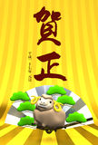 Brown Sheep, Silver Fan, Greeting On Gold. 3D render illustration For The Year Of The Sheep,2015 In Japan Stock Photos