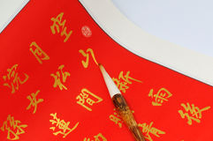 Brush and calligraphy. Red Chinese calligraphy and brush Royalty Free Stock Photo