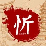 Brush drawn Japanese Kanji with meaning. Hand drawn Japanese Kanji with meaning Stock Photography