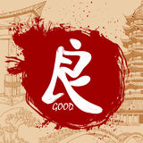 Brush drawn Japanese Kanji with meaning. Hand drawn Japanese Kanji with meaning Royalty Free Stock Photography