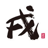 Brush stroke of Chinese zodiac sign, Year of the dog. Brush stroke calligraphy, Chinese zodiac sign, Year of the dog Royalty Free Stock Photos