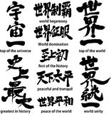 Brushed kanji about the world. Original brush stroke Kanji words about world and records royalty free illustration