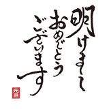 Brushstroke calligraphy New Year greeting words in kanji charactor vector illustration