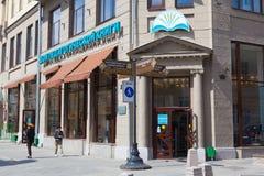 Buchladen-Eingang auf Kamergersky-Straße in Moskau Stockbild