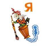 Buchstabe für Fantasie-kyrillisches Alphabet - Azbuka mit Baba Yaga Stockbilder