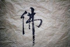 Buda na caligrafia chinesa Foto de Stock Royalty Free