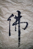 Buddha in Chinese calligraphy Royalty Free Stock Photo