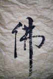 Buddha nella calligrafia cinese Fotografia Stock Libera da Diritti