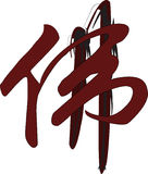Buddha symbol Stock Image