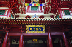Buddha Tooth Relic Temple in China Town ,  Singapore Royalty Free Stock Photos