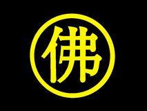Buddhism 2 (cinesi) illustrazione vettoriale