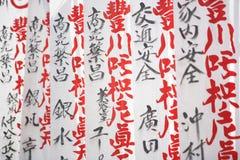 Buddhism Flags. At Kyoto, Japan Stock Photos