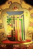 Buddhism sign. Bright colorful tibet buddhism sign symbol mandala Stock Photography