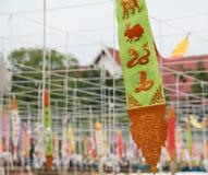Buddhist flag Stock Photo