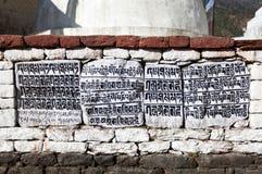Buddhist mani prayer wall Royalty Free Stock Photography