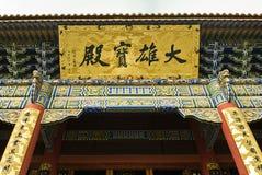 Buddhist pagodas in Dali Yunnan province of China Stock Photography