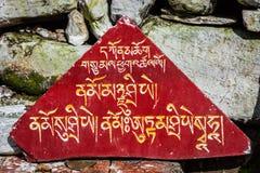 Buddhist prayer mantras Royalty Free Stock Photos