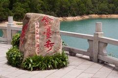 Buddyjska Jintai świątynia Obraz Stock
