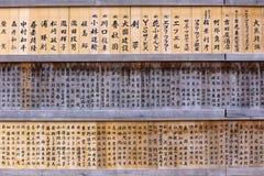 Buddyjskich modlitw Drewniana deska w Japonia Obraz Stock