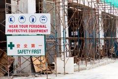 Budowy bezpieczeństwa signage Fotografia Royalty Free