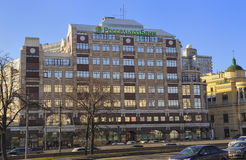 Budynek Rosselkhozbank w Moskwa, Arbat ulica, budynek 1 Obraz Royalty Free