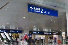budynku terminalu portów lotniczych Obrazy Stock