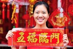 Buena suerte en Año Nuevo chino Imagenes de archivo