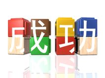 Building blocks - Success (with chinese text) Royalty Free Stock Photos