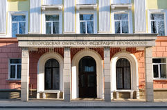 Building of Novgorod Regional Federation of Trade Unions in Veliky Novgorod, Russia Stock Photography