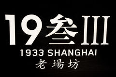 1933 Building Shanghai sign board Royalty Free Stock Photography