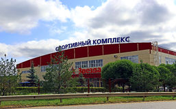 Building of Sports Complex Stock Images