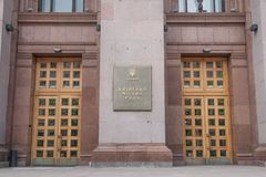 Building of the State Duma Stock Photos