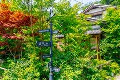 Builging giapponese tradizionale e giardino Immagini Stock Libere da Diritti