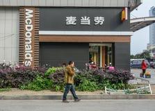 Buitenkant van McDonalds-opslag stock foto