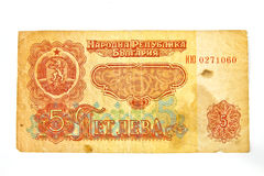 Bulgarian banknote. Old Bulgarian banknotes used in the late eighties of the twentieth century Stock Photos
