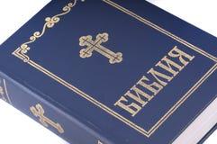 Bulgarian Bible Stock Photos