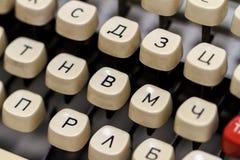 Bulgarian Typewriter View Royalty Free Stock Photos