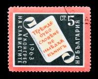 Bulgarien-Briefmarke gewidmet Kongreß 5 von Slavian-Alphabet, circa Stockfotografie