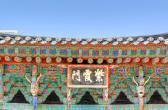 Bulguksa-Tempel Gyeongju Lizenzfreie Stockfotos